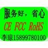 温度验证仪CE认证,粒子计数器CE认证15899780100
