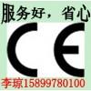 EN50294,荧光灯镇流器能效认证15899780100李