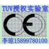 权威,电冰箱能效检测,EN153认证15899780100李
