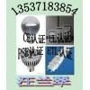 办理LED支架灯CCC认证,LED地埋灯CE认证包整改