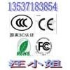 权威办理led正负离子净化灯CE认证FCC认证ROHS认证