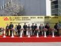 第二十届北京国际广告四新展盛大开幕,活动论坛精彩纷呈
