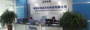 深圳市天空光电有限公司-LED驱动电源