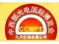 2014重庆光电展览会