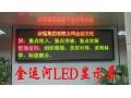 东营厂家金运河LED全彩色室内外显示屏招代理商
