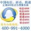 伊宁市400电话办理热线:400-991-4000