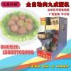 全自动肉丸子机商用丸子成型机肉丸机素丸机
