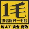投票拉票系统服务怎么做——重庆微信投票