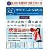 CQC认证深圳市金通检测科技有限公司