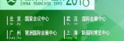 中连协2018中国特许加盟展·上海站第15届餐饮连锁加盟展