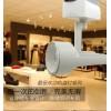 曼索罗照明 LED轨道灯 连锁店照明 轨道灯厂家 LED灯