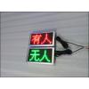 LED显示屏洗手间更衣室有人无人感应屏相似空间信息交换两字显示牌