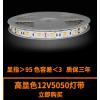 CRI95 R9>90高显指灯带 高显色5050灯条