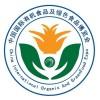 2018北京有机食品及绿色食品博览会
