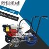 自行式冷喷划线机 马路划线机械