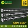 厂家直销LED洗墙灯36W户外防水楼体外墙桥梁轮廓亮化