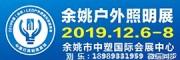2019中国(余姚)LED户外照明科技展览会