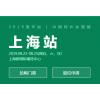 2020中国际特许加盟(上海)展览会