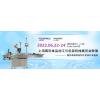 2022上海国际食品加工与包装机械展览会联展6月22.24